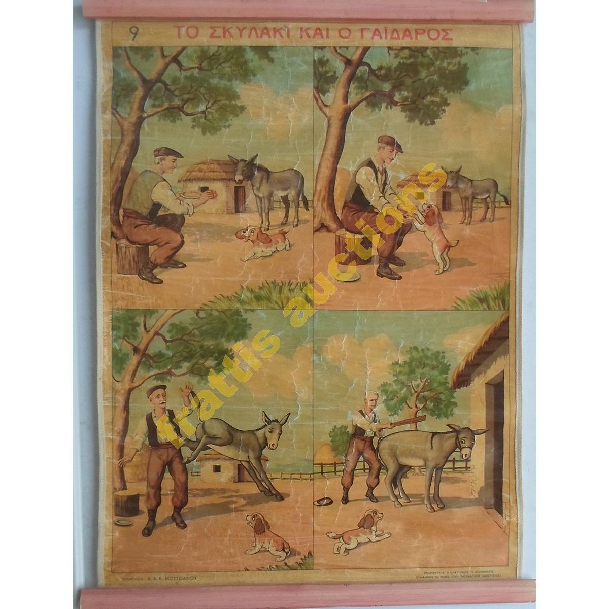 Το σκυλάκι και ο γάιδαρος,σχολικό poster.1950