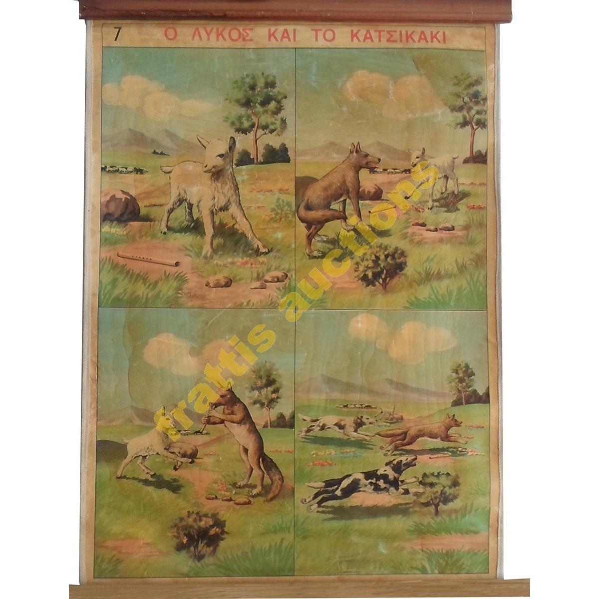 Ο λύκος και το κατσικάκι, σχολικό poster.1950