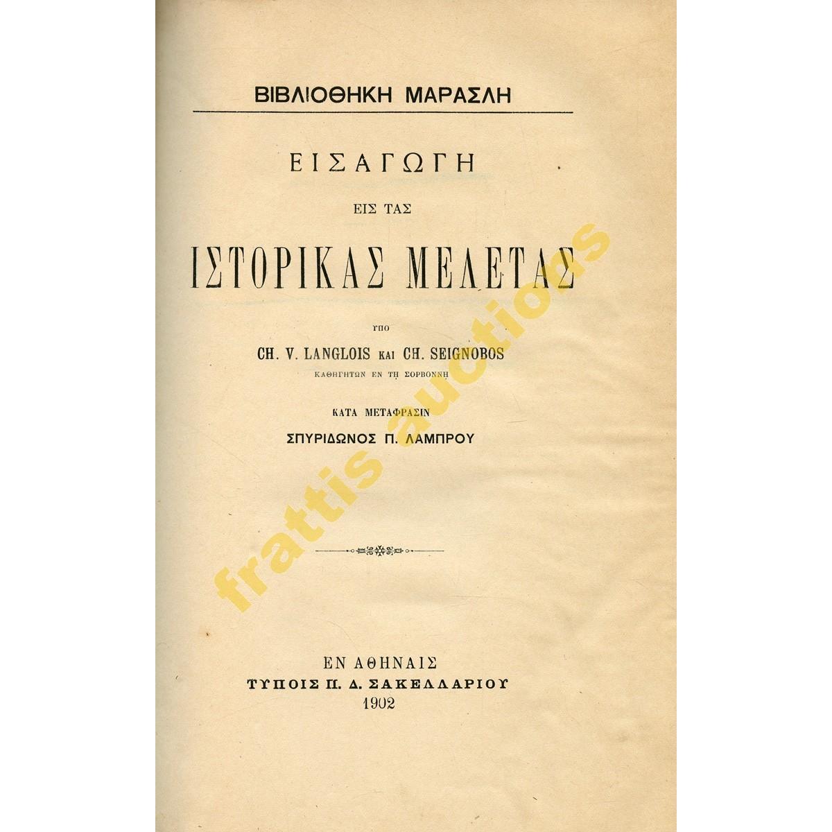 LANGLOIS CH., V.-SEIGNOBOS CH.