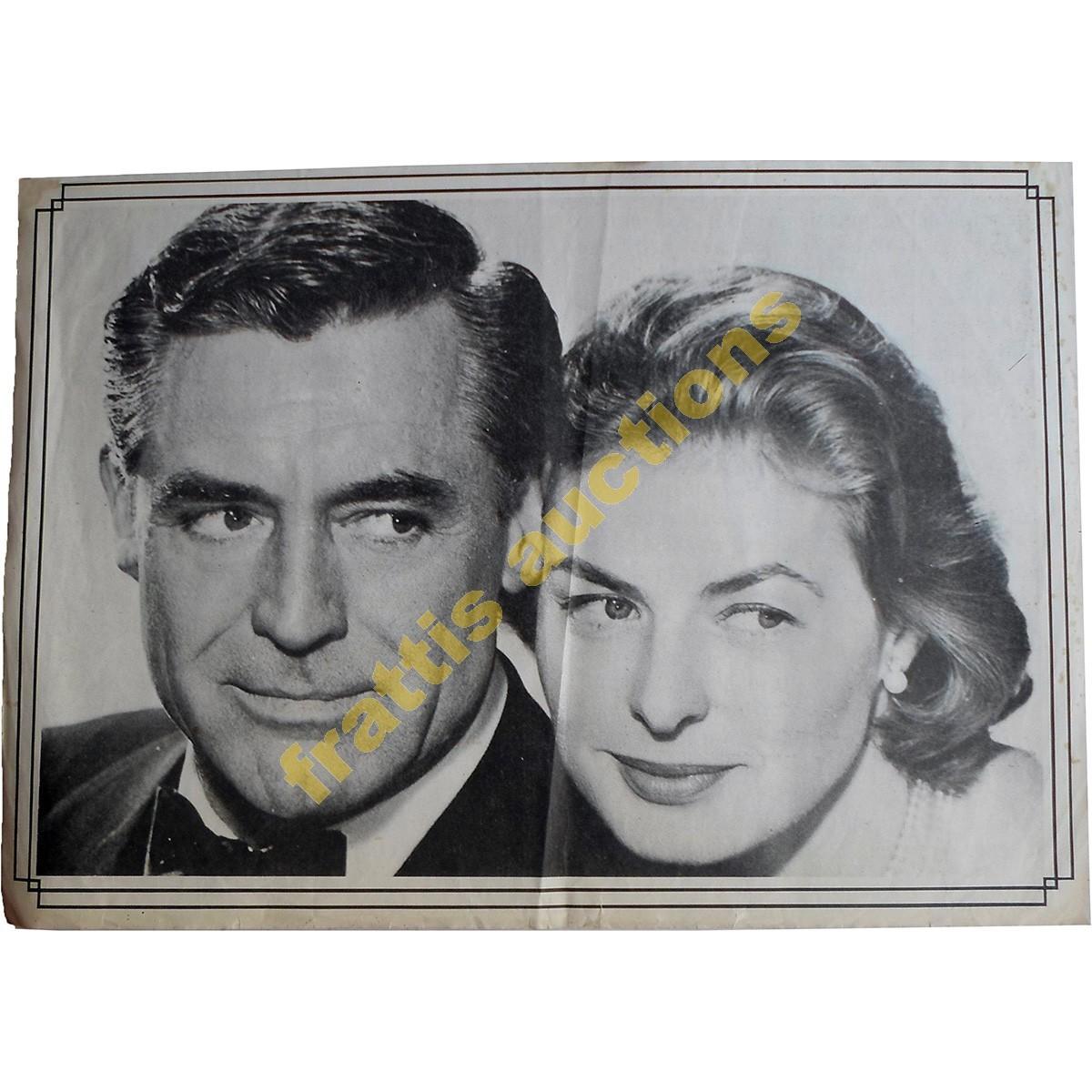 Ίνγκριντ Μπέργκμαν και Κάρι Γκραντ, poster.