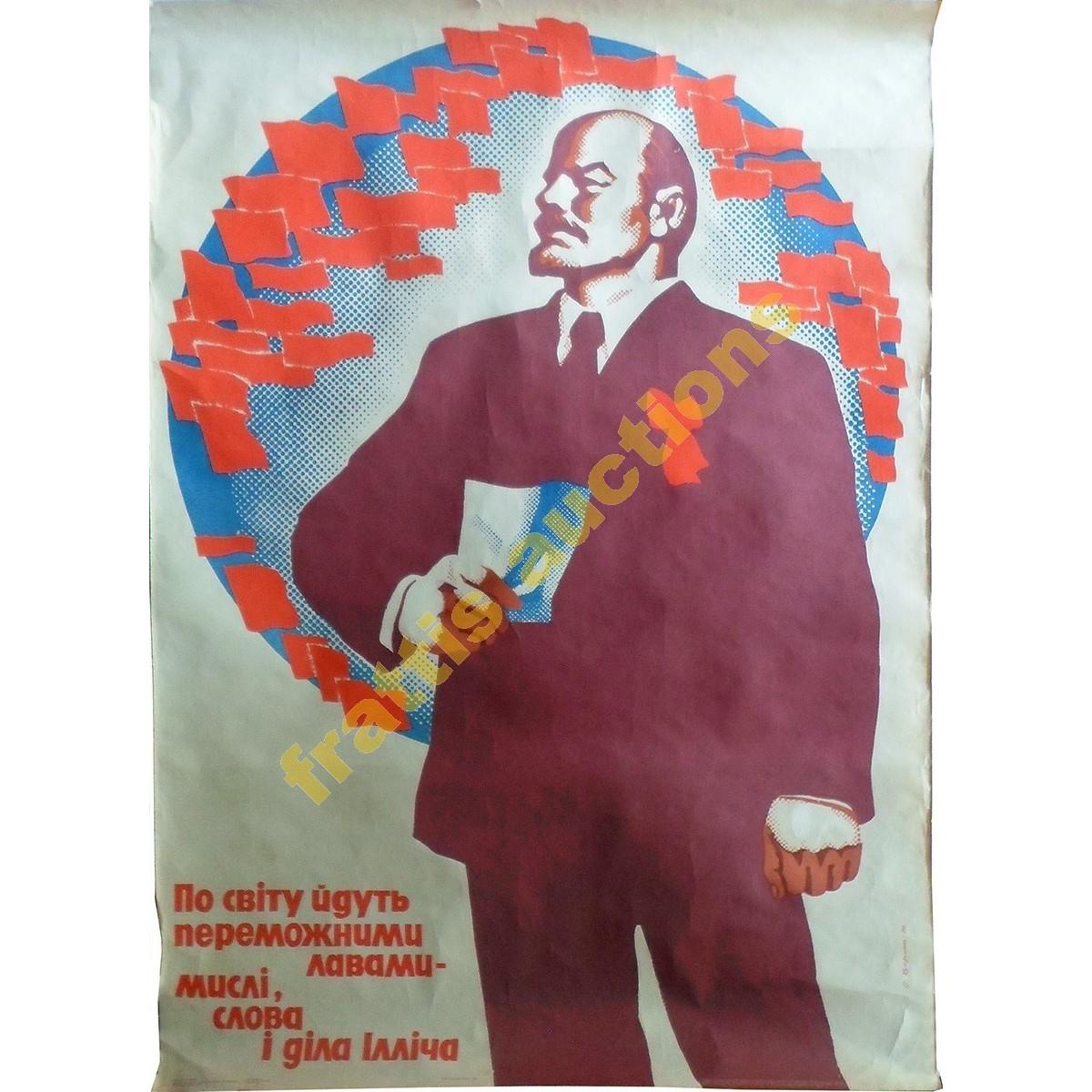 Β.Ι.ΛΕΝΙΝ , χάρτινη αφίσα.