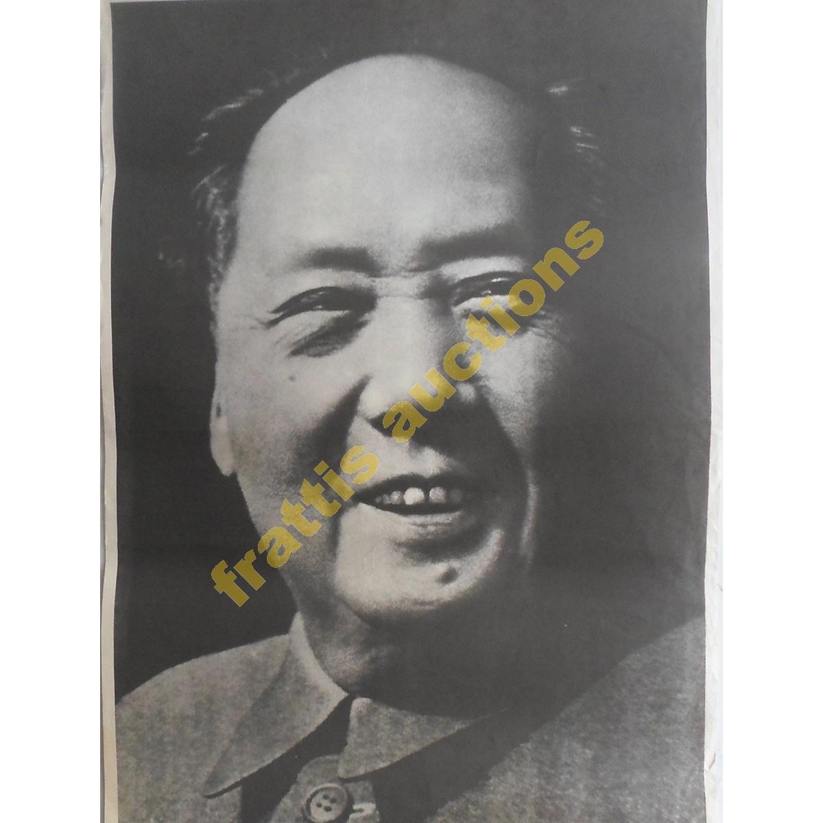 Μao Tse Tung, χάρτινη αφίσα.