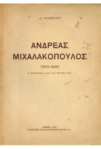 ΓΑΤΟΠΟΥΛΟΣ Δ.