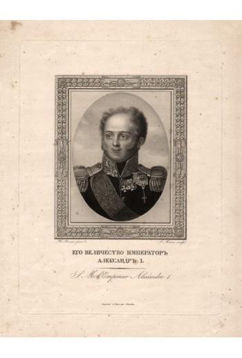 EMPEREUR ALEXANDRE
