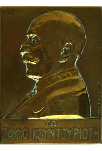 ΒΑΛΚΑΝΙΚΟΙ ΠΟΛΕΜΟΙ 1912-12