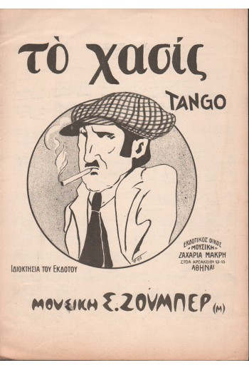 ΤΟ ΧΑΣΙΣ, tango.