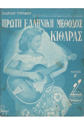Πρώτη Ελληνική Μέθοδος Κιθάρας