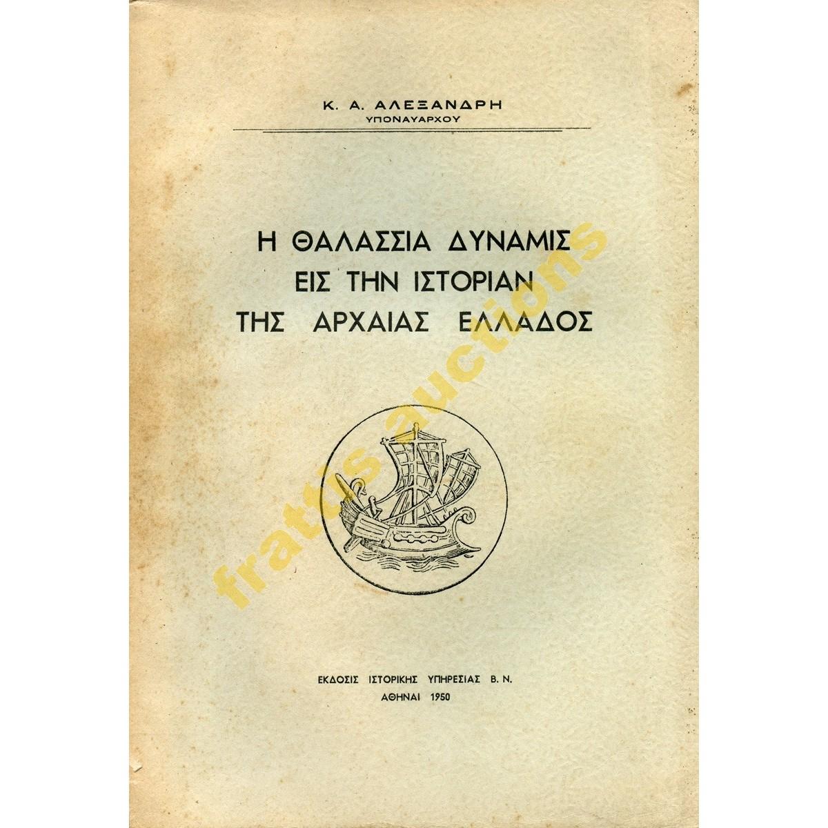 ΑΛΕΞΑΝΔΡΗΣ Κ., Α.
