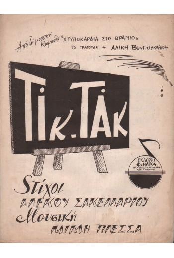 Τικ-Τακ