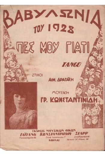 Βαβυλωνία του 1928, Πες μου...