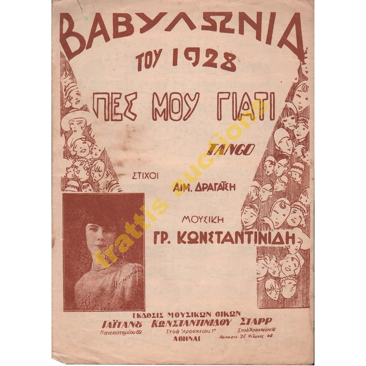 Βαβυλωνία του 1928, Πες μου γιατί.