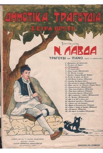Δημοτικά Τραγούδια, Ν.Λαβδα.