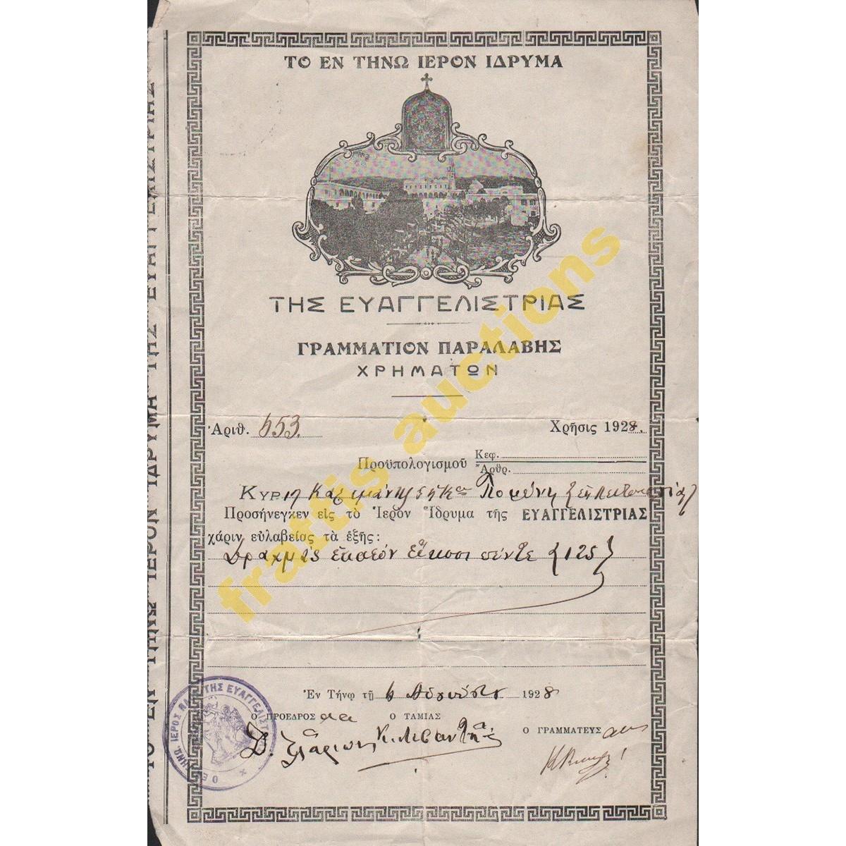 ΤΗΝΟΣ Ιερόν Ίδρυμα της Ευαγγελίστριας, γραμμάτιο.1928