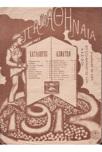 Παναθήναια 1913.