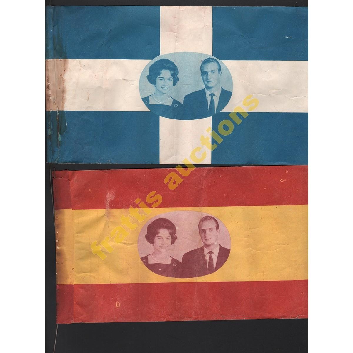 Χουάν Κάρλος-Σοφία Ελλάδας.Ενθύμιον γάμων τους 14/05/1962
