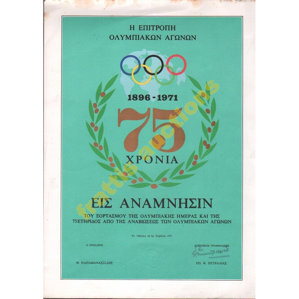 75 χρόνια εις ανάμνησιν, αφίσα και μετάλλιο.
