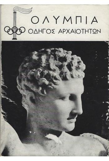 Ολυμπία, οδηγός αρχαιοτήτων.