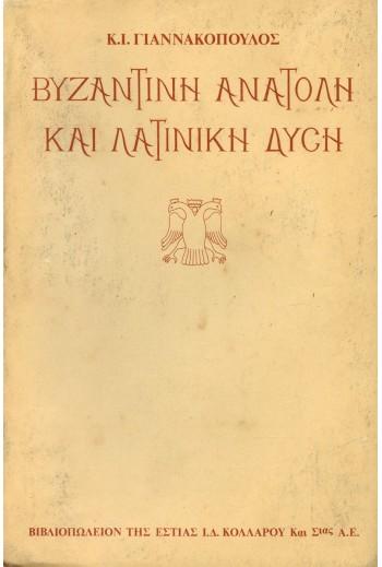 ΓΙΑΝΝΑΚΟΠΟΥΛΟΣ Κ., Ι.