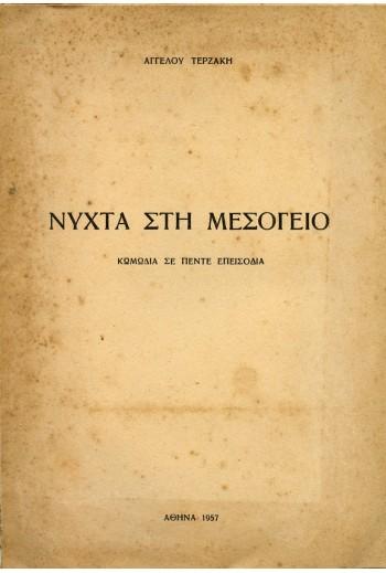 ΤΕΡΖΑΚΗΣ ΑΓΓΕΛΟΣ