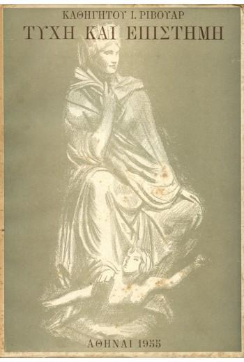 ΡΙΒΟΥΑΡ Ι.
