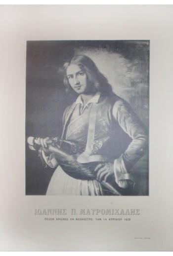 Ιωάννης Π.Μαυρομιχάλης