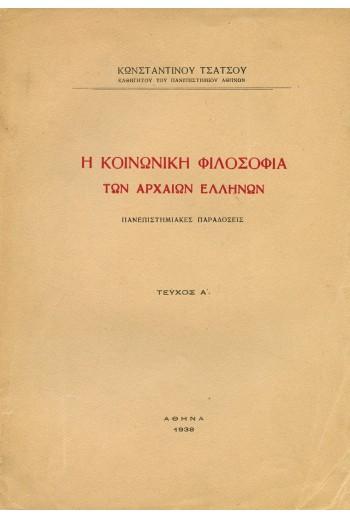 ΤΣΑΤΣΟΣ ΚΩΝΣΤΑΝΤΙΝΟΣ