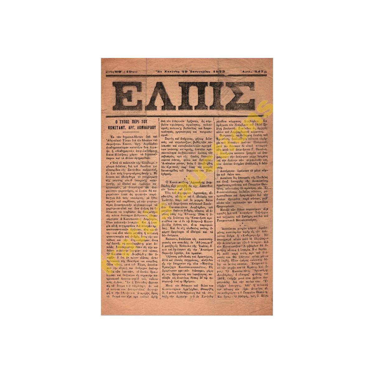Ζάκυνθος , Επτάνησα 1926-1950