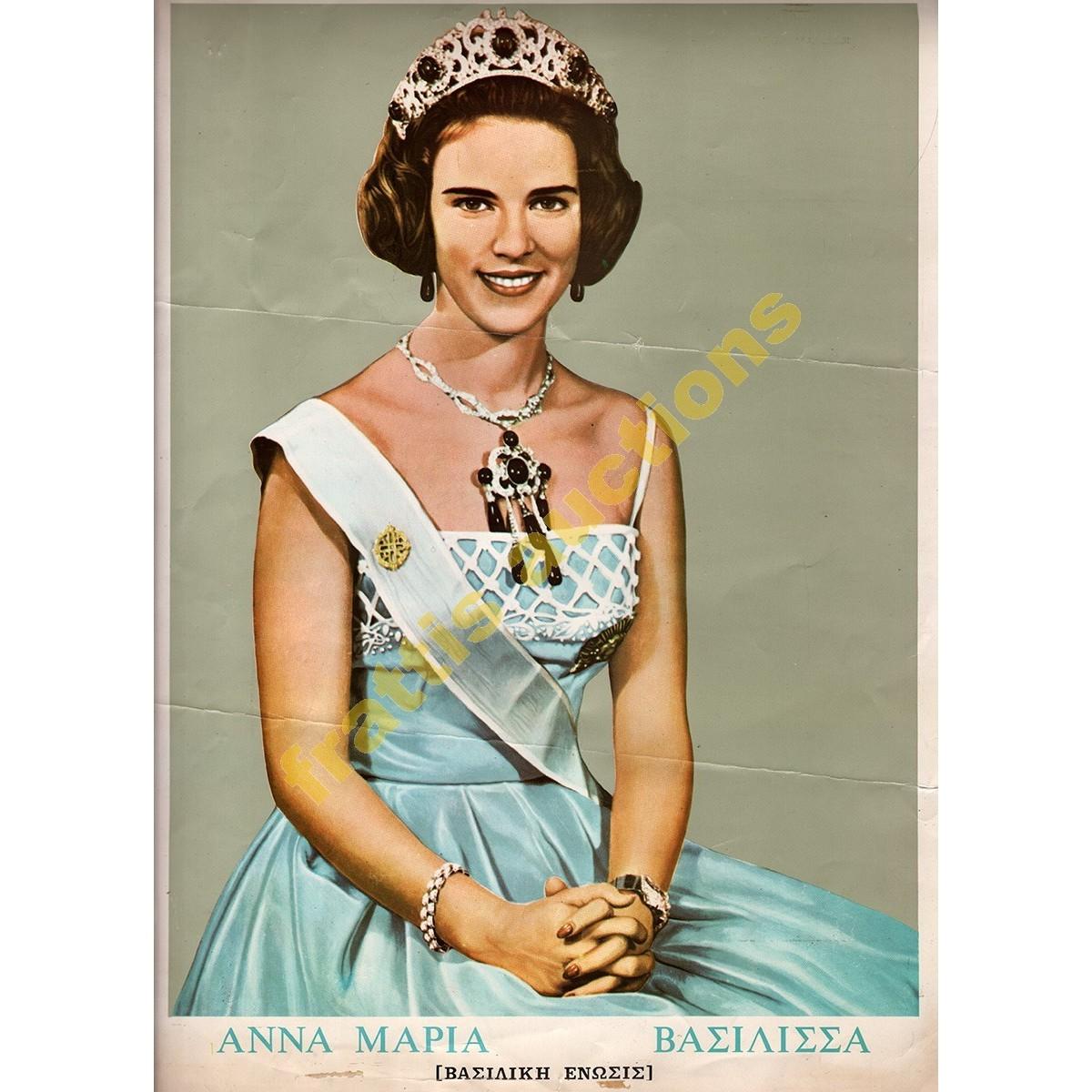 Άννα Μαρία Βασίλισσα, χάρτινο poster.