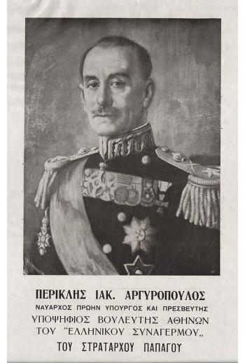 Περικλής Ιακ. Αργυρόπουλος