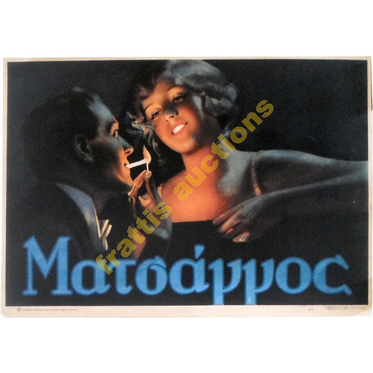 Ματσάγγος, διαφημιστικό poster.