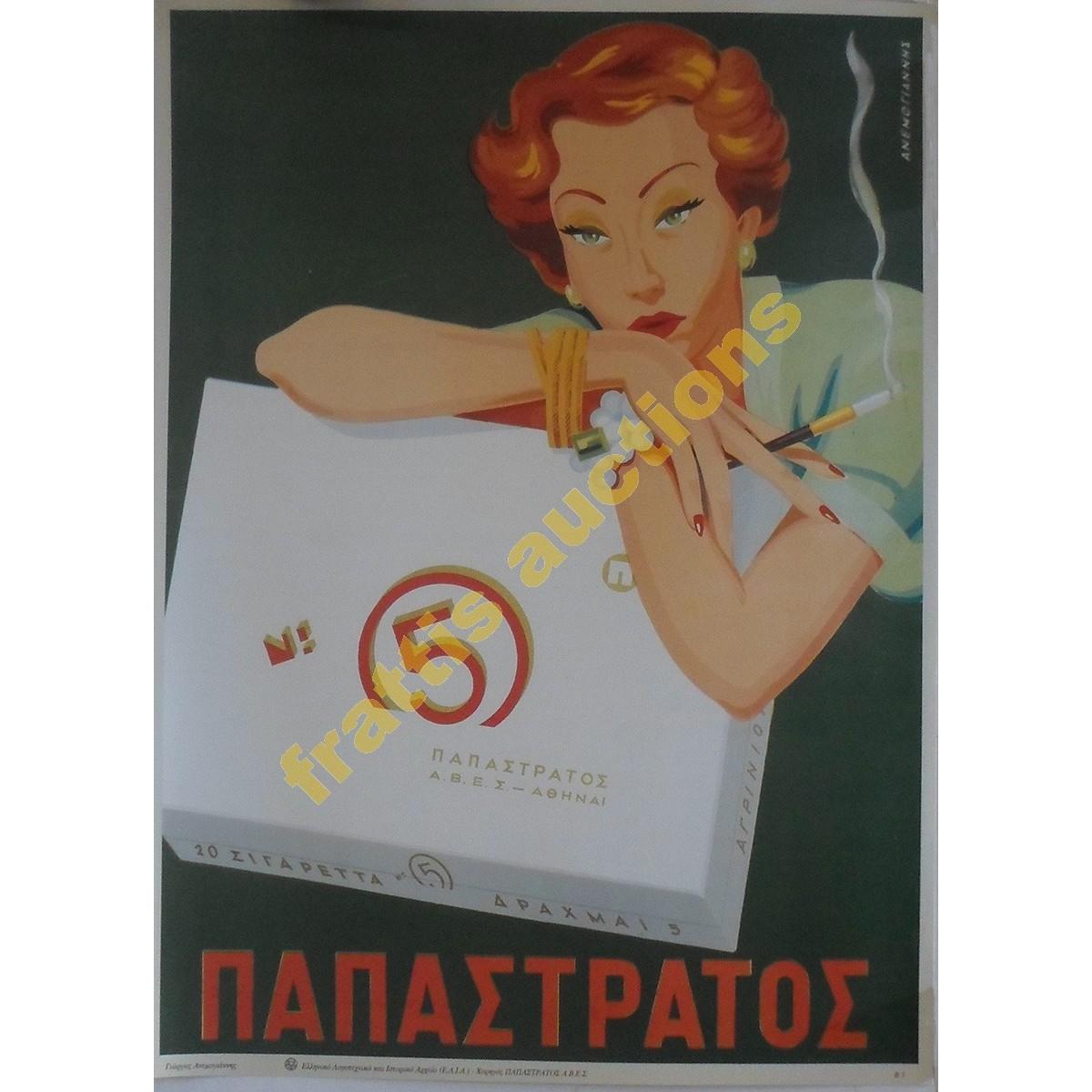 Παπαστράτος, διαφημιστικό poster.