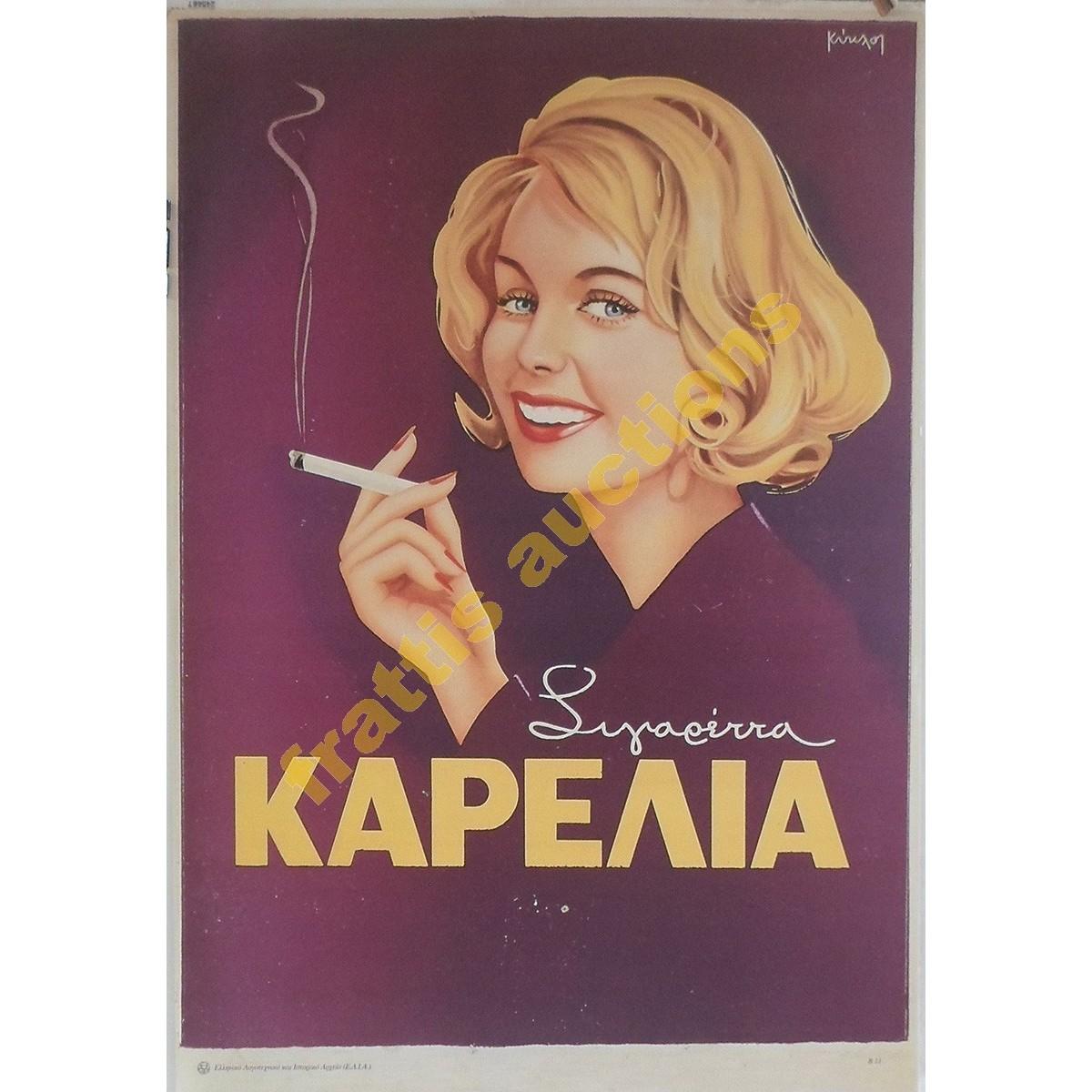 Καρέλια, διαφημιστικό poster.