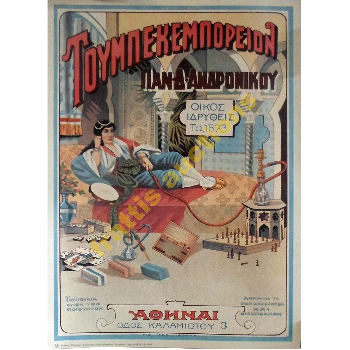 Τουμπεκεμπόρειον, διαφημιστικό poster.