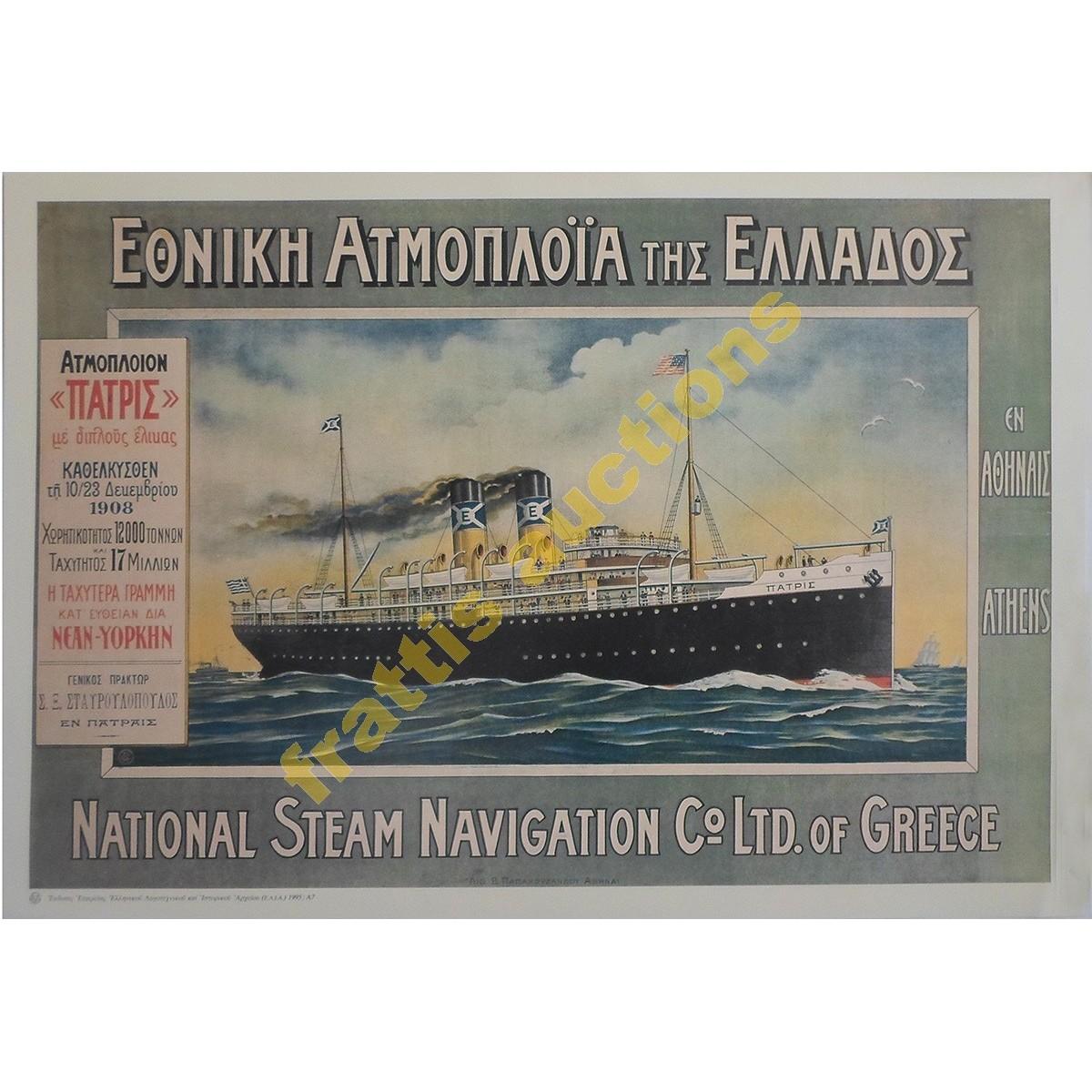 Εθνική ατμοπλοϊα της Ελλάδος, διαφημιστικό Poster.