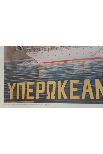 Υπερωκεάνειος Ελληνική...