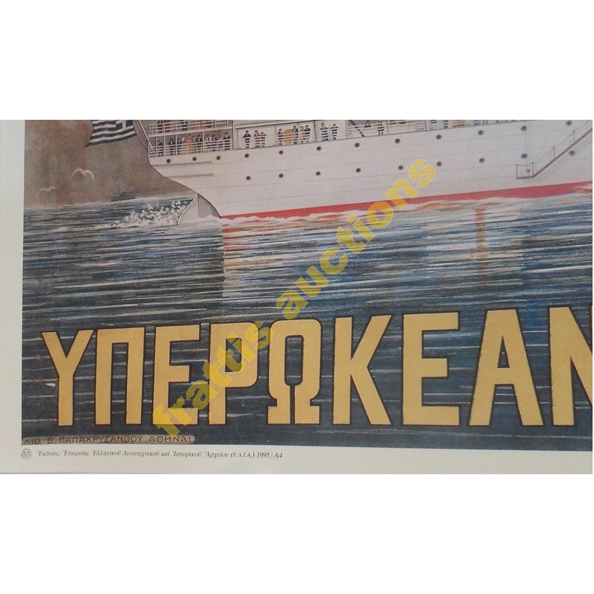 Υπερωκεάνειος Ελληνική Ατμοπλοϊα, χάρτινη αφίσα.