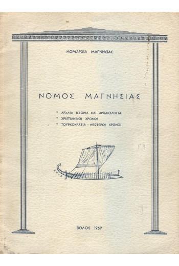 ΝΟΜΟΣ ΜΑΓΝΗΣΙΑΣ, αρχαία ι