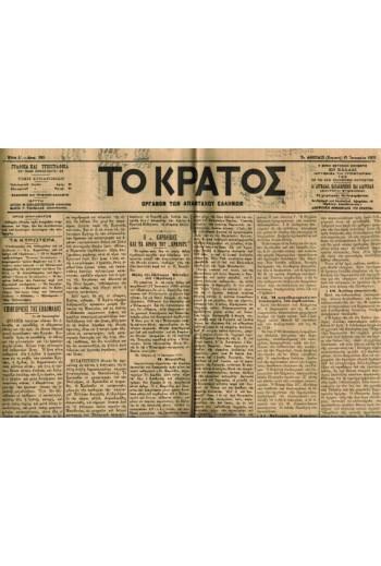 ΚΡΑΤΟΣ 1906-1909, εφημερίδα.