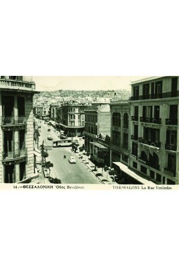 ΘΕΣΣΑΛΟΝΙΚΗ 1957, post card.