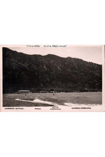 Καμμένα Βούρλα 1938,post card.