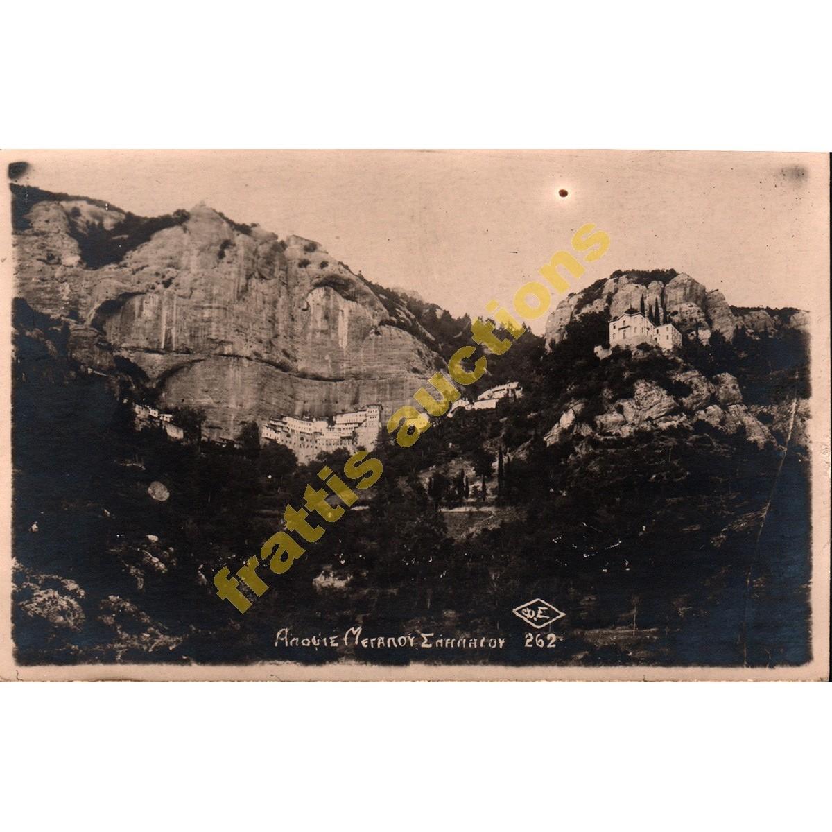 Άποψις Μεγάλου Σπηλαίου, post card.