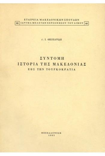 ΘΕΟΧΑΡΙΔΗΣ Γ., Ι.