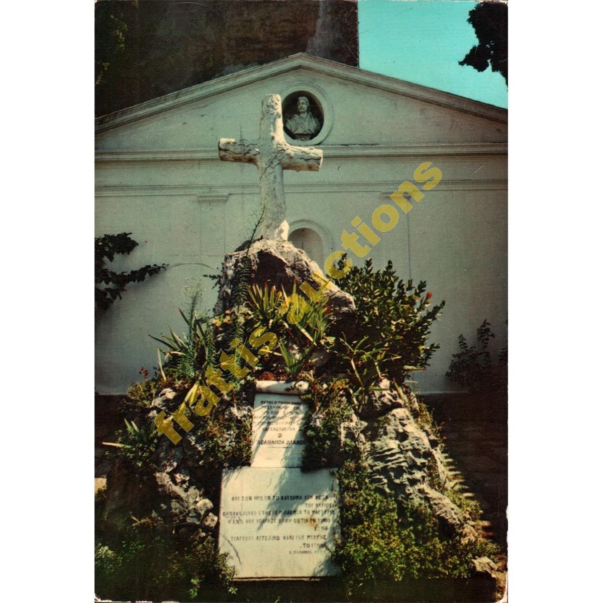 Ο τάφος του Αθανάσιου Διάκου, Λαμία, post card 1971.
