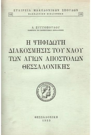 ΞΥΓΓΟΠΟΥΛΟΣ Α.