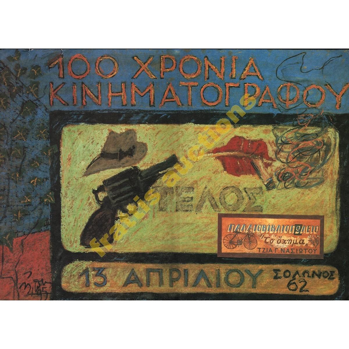 100 Χρόνια Κινηματογράφου, χάρτινη αφίσα.
