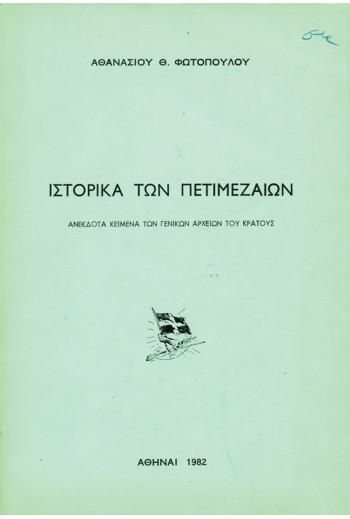 ΦΩΤΟΠΟΥΛΟΣ ΑΘΑΝΑΣΙΟΣ Θ.