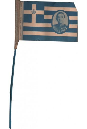 Ελληνικό σημαιάκι με τον...