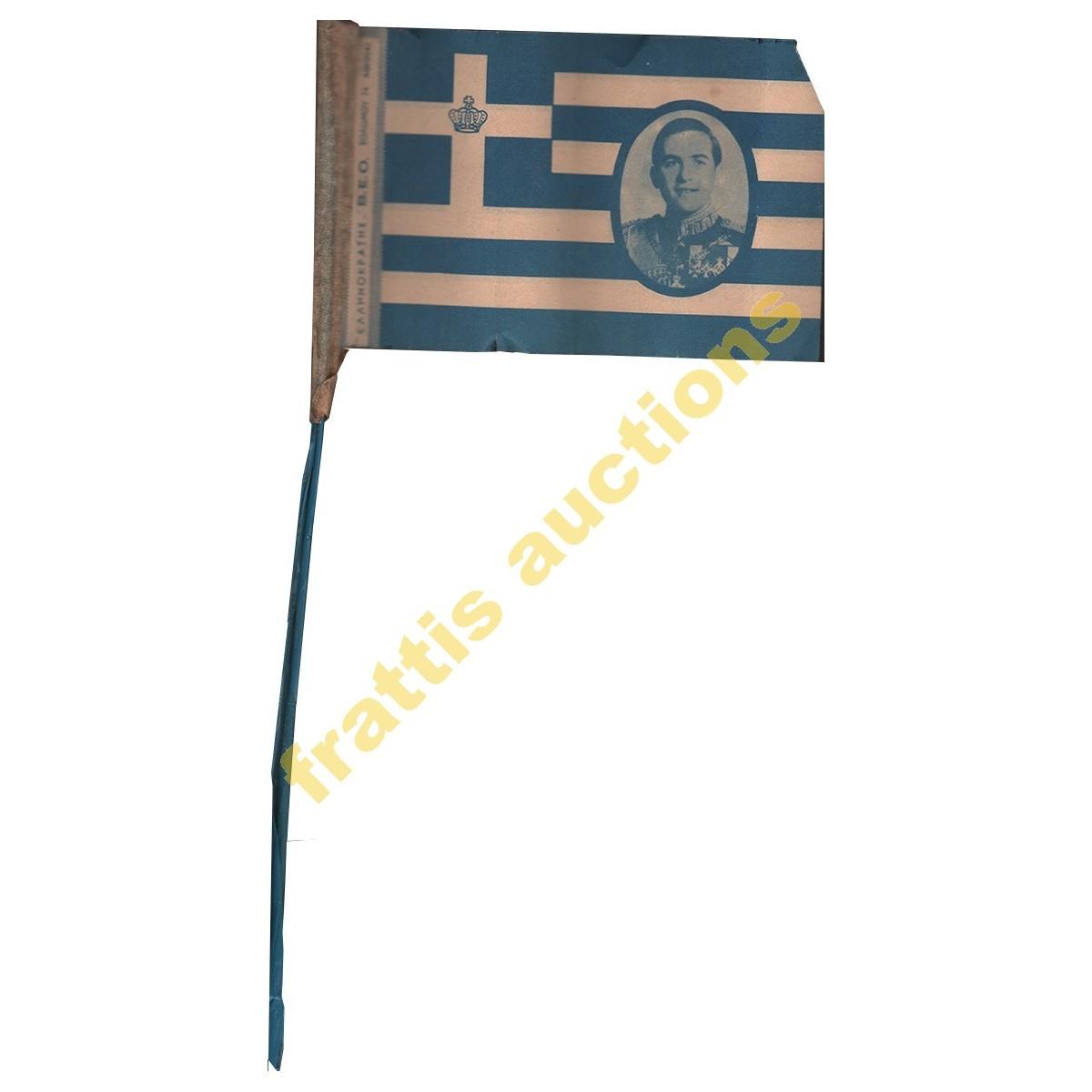 Ελληνικό σημαιάκι με τον Βασιλιά Κωνσταντινο Β' και την Αννα-Μαρία.