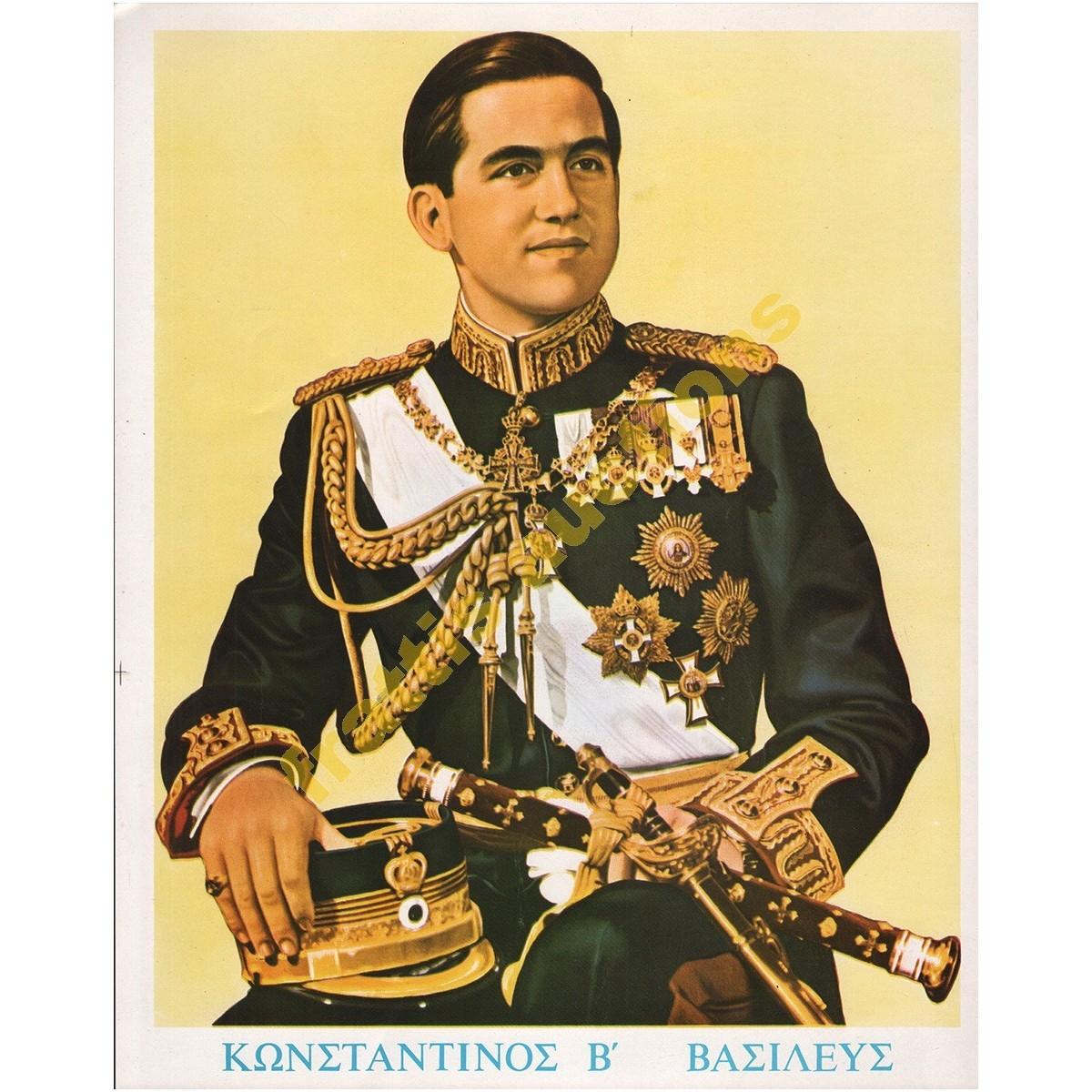 Κωνσταντίνος Β' Βασιλεύς, χάρτινο poster.