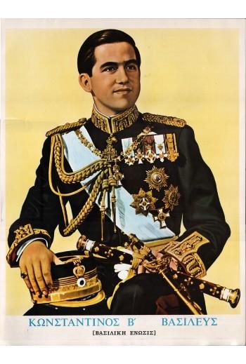 Κωνσταντίνος Β' Βασιλεύς...